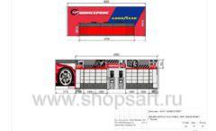 Дизайн проект автосервиса Шинсервис Лист 13