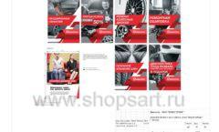 Дизайн проект автосервиса Шинсервис Лист 20