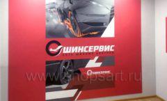 Внутренняя реклама автосервиса ШИНСЕРВИС Фото 14