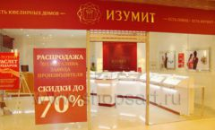 Торговое оборудование ювелирного магазина Изумит ЭТАЛОН Фото 18