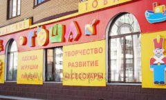 Магазин Гоша город Дзержинский Фото 15