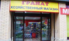 Хозяйственный магазин Гранат Фото 12