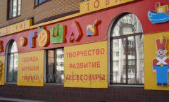 Детский магазин Гоша город Дзержинский Фото 15