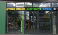 Магазин детских товаров в ЖК Green park Фото 29