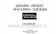 Дизайн проект магазина одежды Yuki Yan Москва торговое оборудование ЛОФТ Лист 01