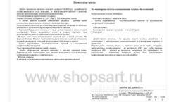 Дизайн проект магазина одежды Yuki Yan Москва торговое оборудование ЛОФТ Лист 03