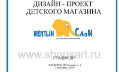 Дизайн проект детского магазина Желтый слон Сургут торговое оборудование РАДУГА Лист 01
