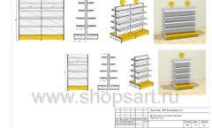 Дизайн проект детского магазина Желтый слон Сургут торговое оборудование РАДУГА Лист 13