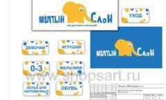 Дизайн проект детского магазина Желтый слон Сургут торговое оборудование РАДУГА Лист 18