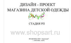Дизайн проект детского магазина ЁМАЁ Хабаровск торговое оборудование РАДУГА Лист 01