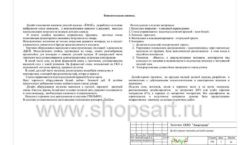 Дизайн проект детского магазина ЁМАЁ Хабаровск торговое оборудование РАДУГА Лист 03