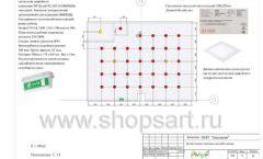 Дизайн проект детского магазина ЁМАЁ Хабаровск торговое оборудование РАДУГА Лист 08