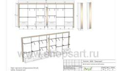 Дизайн проект детского магазина ЁМАЁ Хабаровск торговое оборудование РАДУГА Лист 14