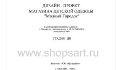 Дизайн проект детского магазина Модный Городок Москва торговое оборудование ГОЛУБАЯ ЛАГУНА Лист 01