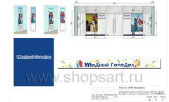 Дизайн проект детского магазина Модный Городок Москва торговое оборудование ГОЛУБАЯ ЛАГУНА Лист 18