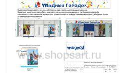 Дизайн проект детского магазина Модный Городок Москва торговое оборудование ГОЛУБАЯ ЛАГУНА Лист 25