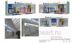 Дизайн проект детского магазина Модный Городок Москва торговое оборудование ГОЛУБАЯ ЛАГУНА Лист 27
