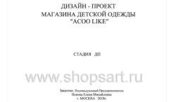 Дизайн проект детского магазина ACOO LIKE Дубна торговое оборудование РАДУГА Лист 01