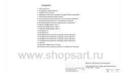 Дизайн проект детского магазина ACOO LIKE Дубна торговое оборудование РАДУГА Лист 02