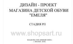 Дизайн проект детского магазина Емеля Южно-Сахалинск торговое оборудование КАРАМЕЛЬ Лист 01