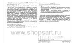 Дизайн проект детского магазина Емеля Южно-Сахалинск торговое оборудование КАРАМЕЛЬ Лист 03