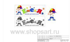 Дизайн проект детского магазина Емеля Южно-Сахалинск торговое оборудование КАРАМЕЛЬ Лист 31