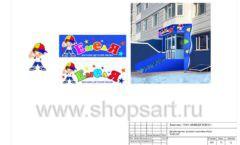 Дизайн проект детского магазина Емеля Южно-Сахалинск торговое оборудование КАРАМЕЛЬ Лист 32
