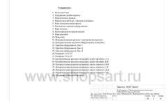 Дизайн проект детского магазина Пешеходик ТРЦ Рига Молл торговое оборудование КАРАМЕЛЬ Лист 02
