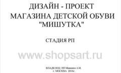 Дизайн проект детского магазина Мишутка Самара торговое оборудование КАРАМЕЛЬ Лист 01