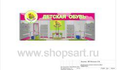 Дизайн проект детского магазина Мишутка Самара торговое оборудование КАРАМЕЛЬ Лист 19