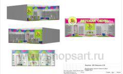 Дизайн проект детского магазина Мишутка Самара торговое оборудование КАРАМЕЛЬ Лист 23