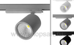 Трековые светодиодные светильники для магазинов с высоким световым потоком