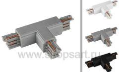 Т-образные коннекторы для трековой системы