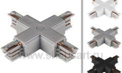 Х-образные коннекторы для трековой системы