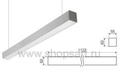 Подвесной светодиодный светильник 1122 мм для магазина