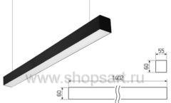 Подвесной светодиодный светильник 1402 мм для магазина