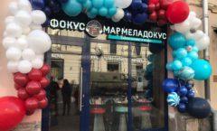 Кондитерский магазин Фокус Мармеладокус Фото 11