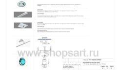 Дизайн проект офиса компании Widex Лист 15