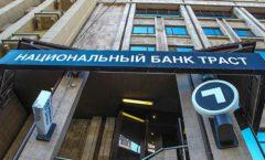 Национальный банк ТРАСТ Фото 10