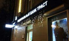 Национальный банк ТРАСТ Фото 12