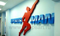 Рекламная вывеска магазина Sportsman Фото 31