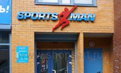 Рекламная вывеска магазина Sportsman Фото 32