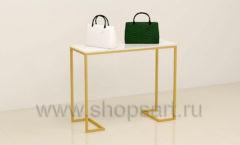 Стол для сумок в магазин торговое оборудование ТИФФАНИ