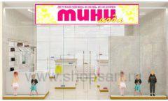 Дизайн детского магазина Minimoda коллекция торгового оборудования ЭЛИТ ГОЛД Дизайн 14
