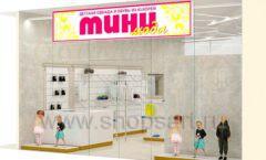 Дизайн детского магазина Minimoda коллекция торгового оборудования ЭЛИТ ГОЛД Дизайн 15