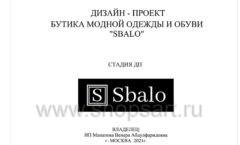 Дизайн проект магазина обуви Sbalo ТРЦ Спектр торговое оборудование СТИЛЬ ЛОФТ Лист 01