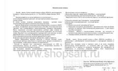 Дизайн проект магазина обуви Sbalo ТРЦ Спектр торговое оборудование СТИЛЬ ЛОФТ Лист 03